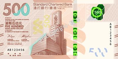 Billete de quinientos dólares de Hong Kong 500 HKD anverso