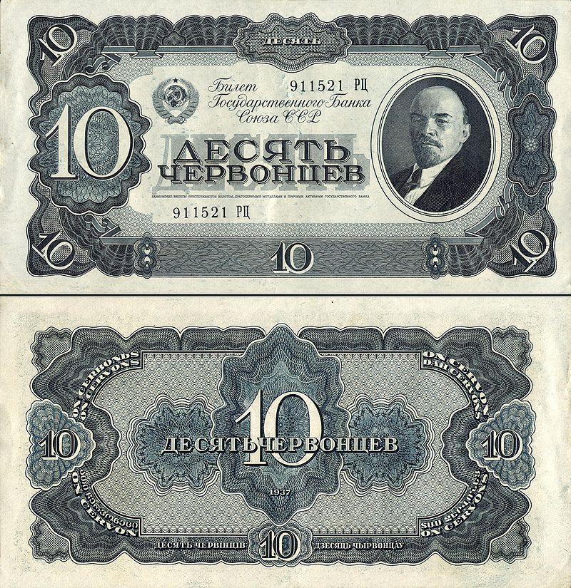 Chervonets Lenin 1937