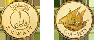 Moneda de 1 fils kuwaitíes