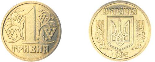 Moneda de 1 grivna (гривна)
