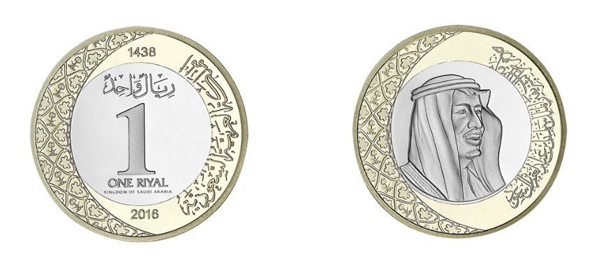 Moneda de 1 riyal saudí (1 SR)