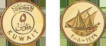 Moneda de 5 fils kuwaitíes
