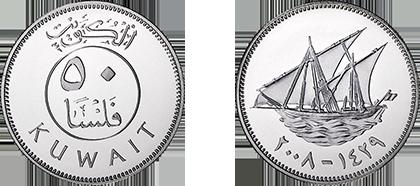 Moneda de 50 fils kuwaitíes