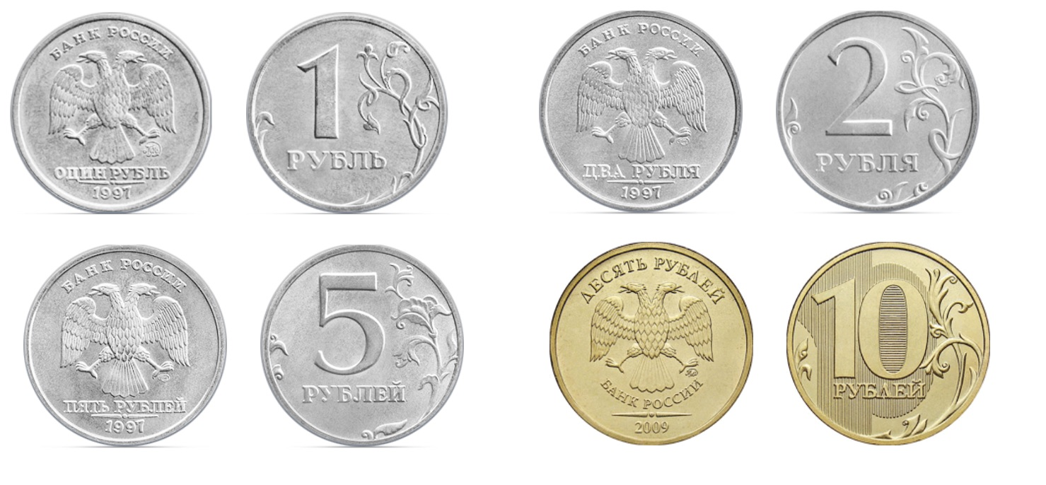 Monedas de 1, 2, 5 y 10 rublos Rusia 2020