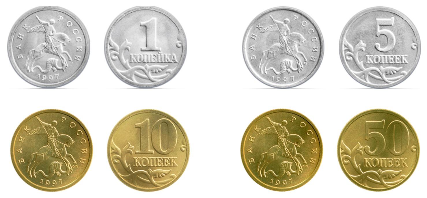 Monedas de 1, 5, 10 y 50 kopecks Rusia 2020